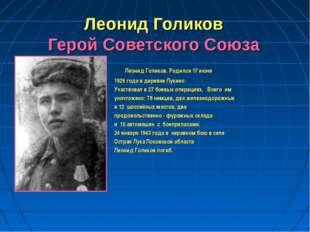 Леонид Голиков Герой Советского Союза Леонид Голиков. Родился 17 июня 1926 г