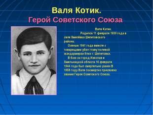 Валя Котик. Герой Советского Союза Валя Котик. Родился 11 февраля 1930 года