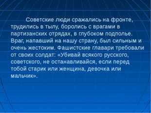 Советские люди сражались на фронте, трудились в тылу, боролись с врагами в п