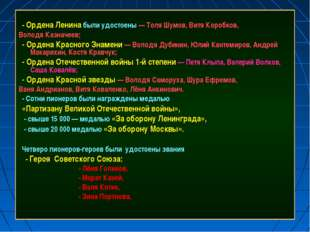 - Ордена Ленина были удостоены — Толя Шумов, Витя Коробков, Володя Казначеев