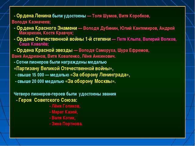 - Ордена Ленина были удостоены — Толя Шумов, Витя Коробков, Володя Казначеев...