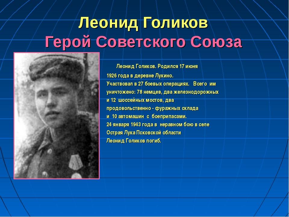 Леонид Голиков Герой Советского Союза Леонид Голиков. Родился 17 июня 1926 г...