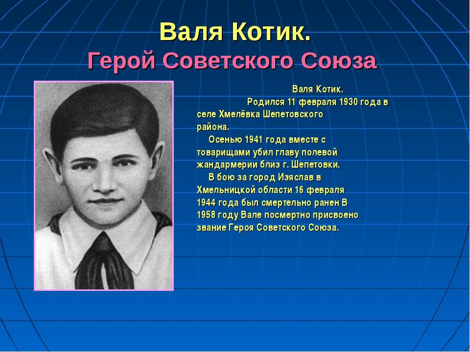 Валя Котик. Герой Советского Союза Валя Котик. Родился 11 февраля 1930 года...