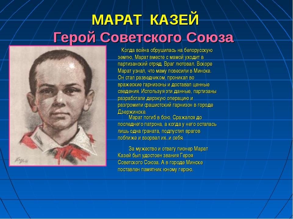 МАРАТ КАЗЕЙ Герой Советского Союза Когда война обрушилась на белорусскую зем...