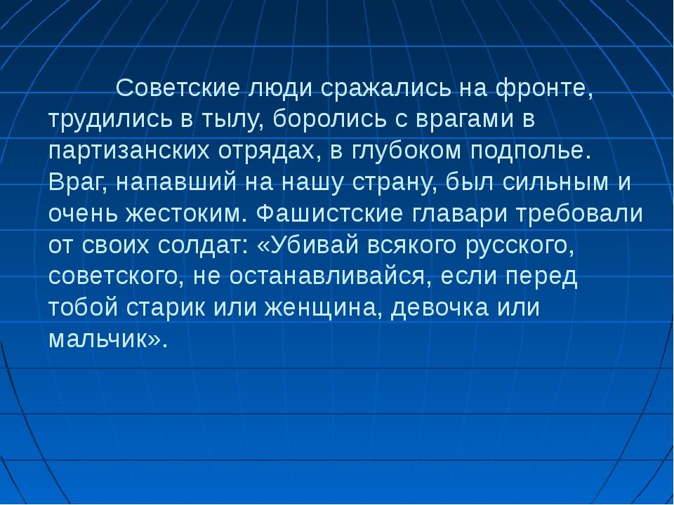 Советские люди сражались на фронте, трудились в тылу, боролись с врагами в п...