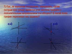 7) Как, не выполняя построения, определить, каким (острым или тупым) является