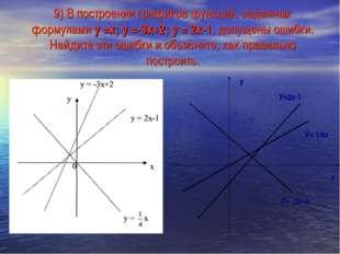 9) В построении графиков функций, заданных формулами у =х; у =-3х+2; у = 2х-1