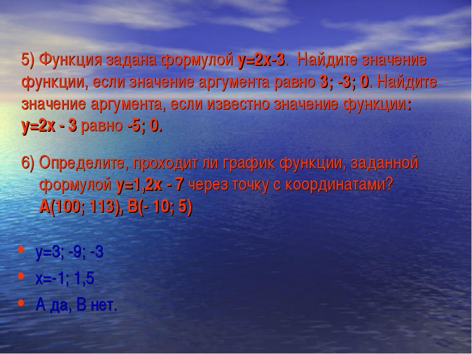 5) Функция задана формулой у=2х-3. Найдите значение функции, если значение ар...