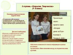 3 ступень «Открытие. Творчество» (7- 8 класс) Основные педагогические задачи