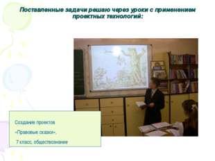 Поставленные задачи решаю через уроки с применением проектных технологий: Соз