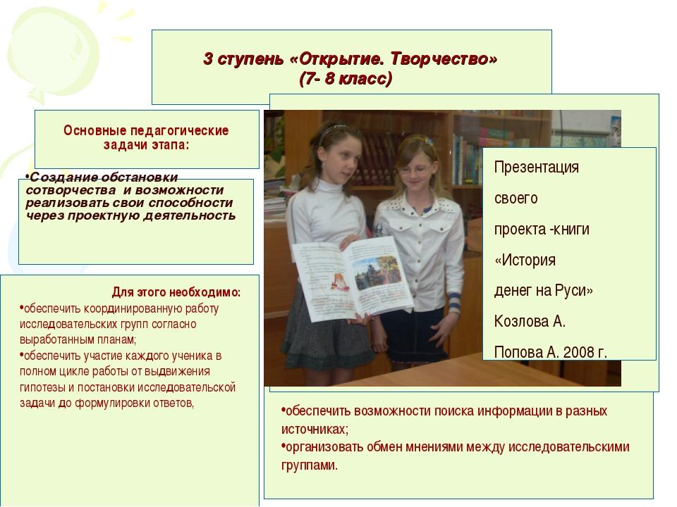 3 ступень «Открытие. Творчество» (7- 8 класс) Основные педагогические задачи...