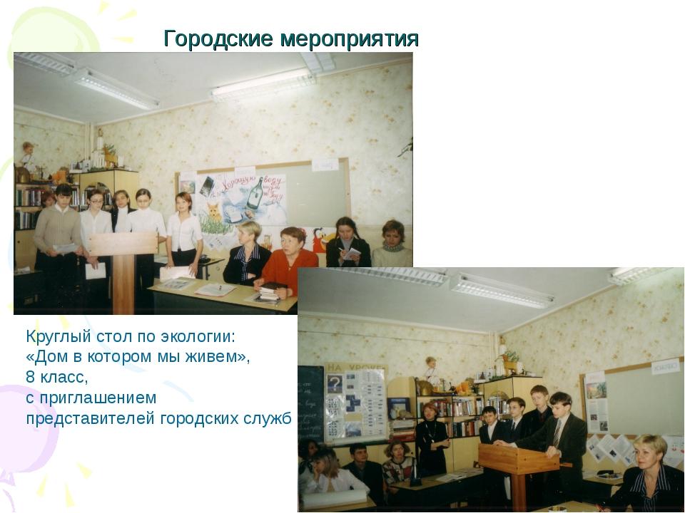 Круглый стол по экологии: «Дом в котором мы живем», 8 класс, с приглашением п...