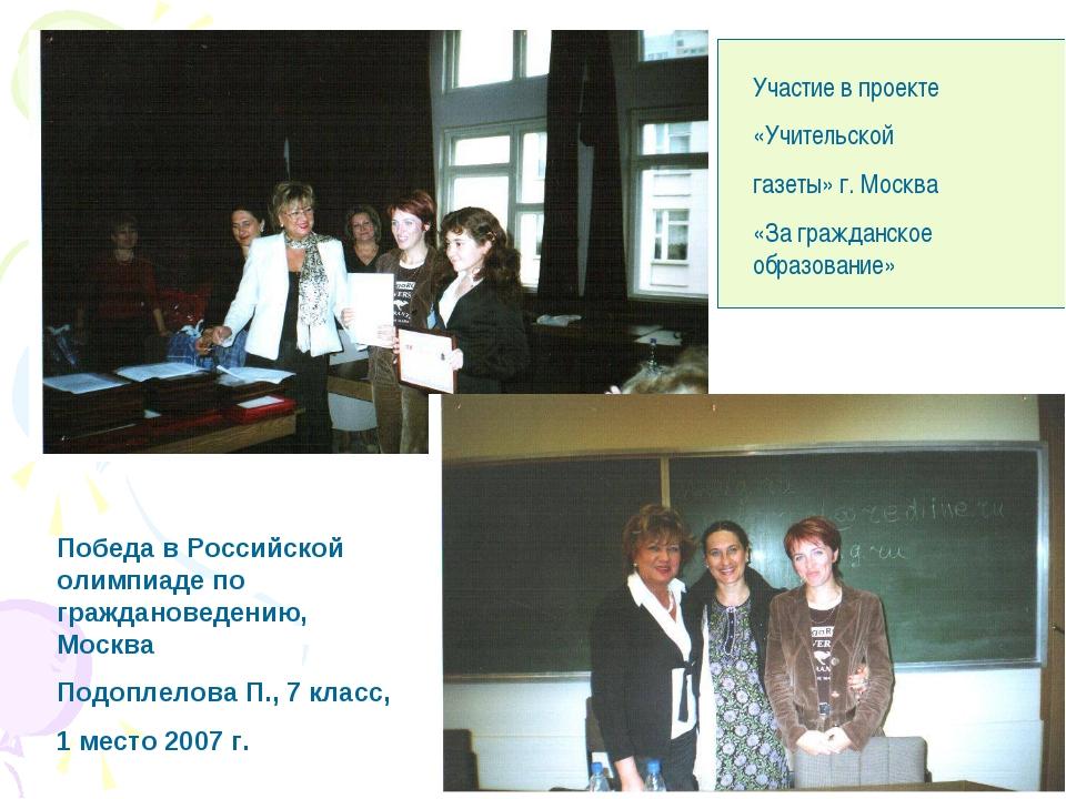е Победа в Российской олимпиаде по граждановедению, Москва Подоплелова П., 7...