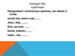 Конкурс №1 «цепочка» Продолжите логическую цепочку. (не менее 2 слов) wooly h