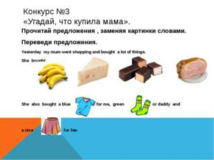 Конкурс №3 «Угадай, что купила мама». Прочитай предложения , заменяя картинки