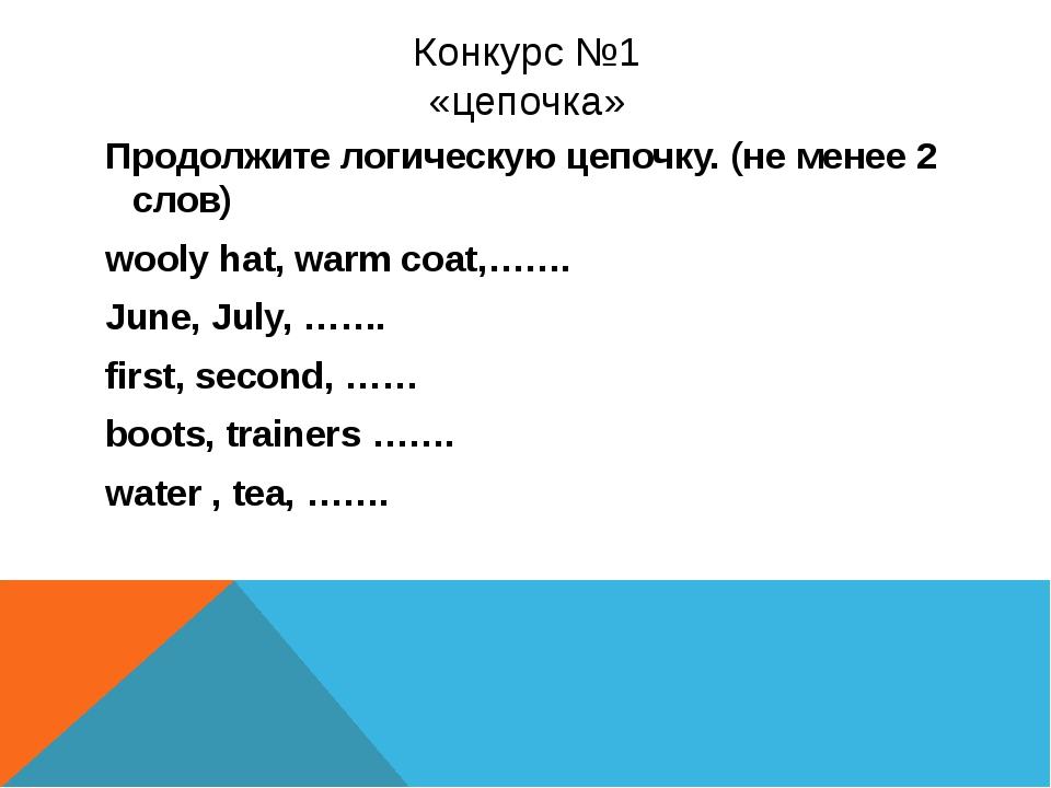 Конкурс №1 «цепочка» Продолжите логическую цепочку. (не менее 2 слов) wooly h...