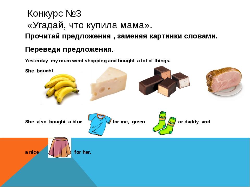 Конкурс №3 «Угадай, что купила мама». Прочитай предложения , заменяя картинки...