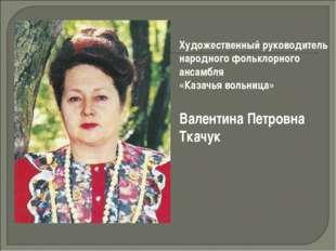 Художественный руководитель народного фольклорного ансамбля «Казачья вольница