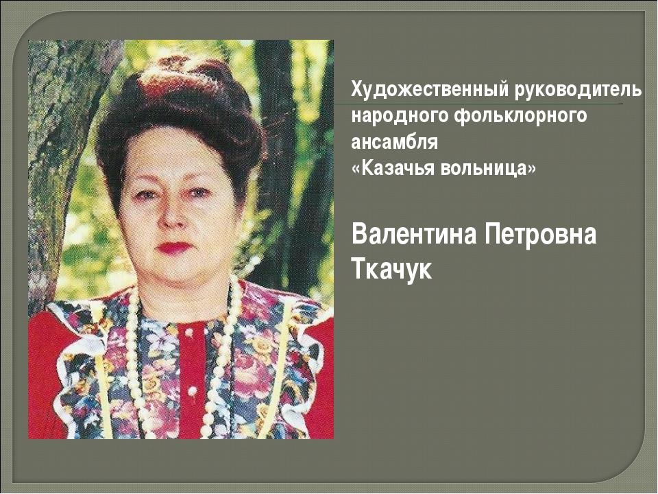 Художественный руководитель народного фольклорного ансамбля «Казачья вольница...