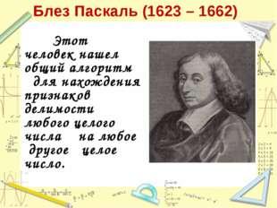Блез Паскаль (1623 – 1662) Этот человек нашел общий алгоритм для нахождения п