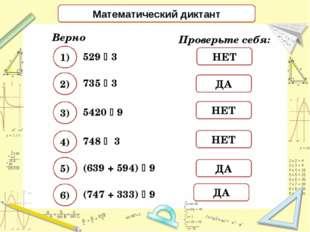Математический диктант Верно ли что: 529  3 Проверьте себя: НЕТ 1) ДА 2) НЕТ
