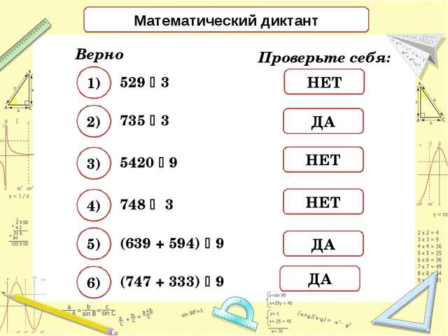 Математический диктант Верно ли что: 529  3 Проверьте себя: НЕТ 1) ДА 2) НЕТ...