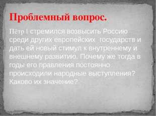 Пётр I стремился возвысить Россию среди других европейских государств и дать