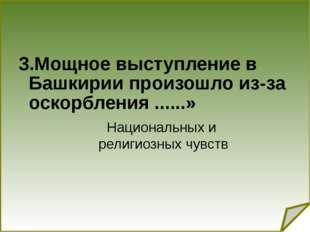 3.Мощное выступление в Башкирии произошло из-за оскорбления ......» Национал