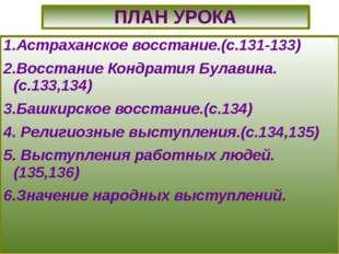 1.Астраханское восстание.(с.131-133) 2.Восстание Кондратия Булавина.(с.133,13