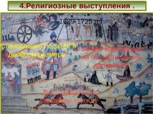 4.Религиозные выступления . 1689-1725 гг Установление податей в двойном разме