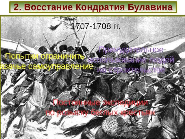 2. Восстание Кондратия Булавина 1707-1708 гг. Попытки ограничить казачье само...