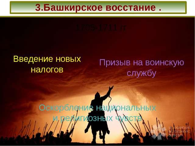 3.Башкирское восстание . 1705-1711 гг Введение новых налогов Призыв на воинск...