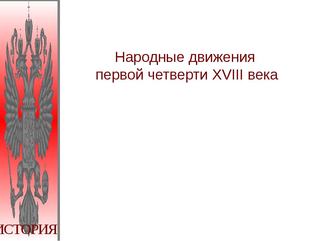 ИСТОРИЯ РОССИИ Народные движения первой четверти XVIII века