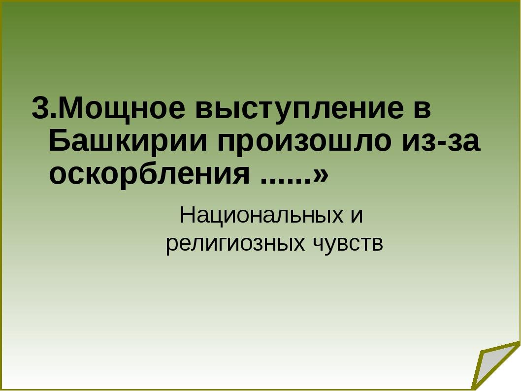 3.Мощное выступление в Башкирии произошло из-за оскорбления ......» Национал...