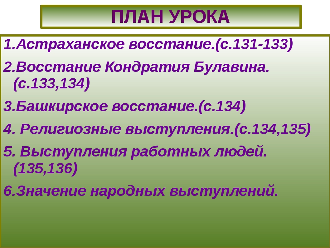 1.Астраханское восстание.(с.131-133) 2.Восстание Кондратия Булавина.(с.133,13...