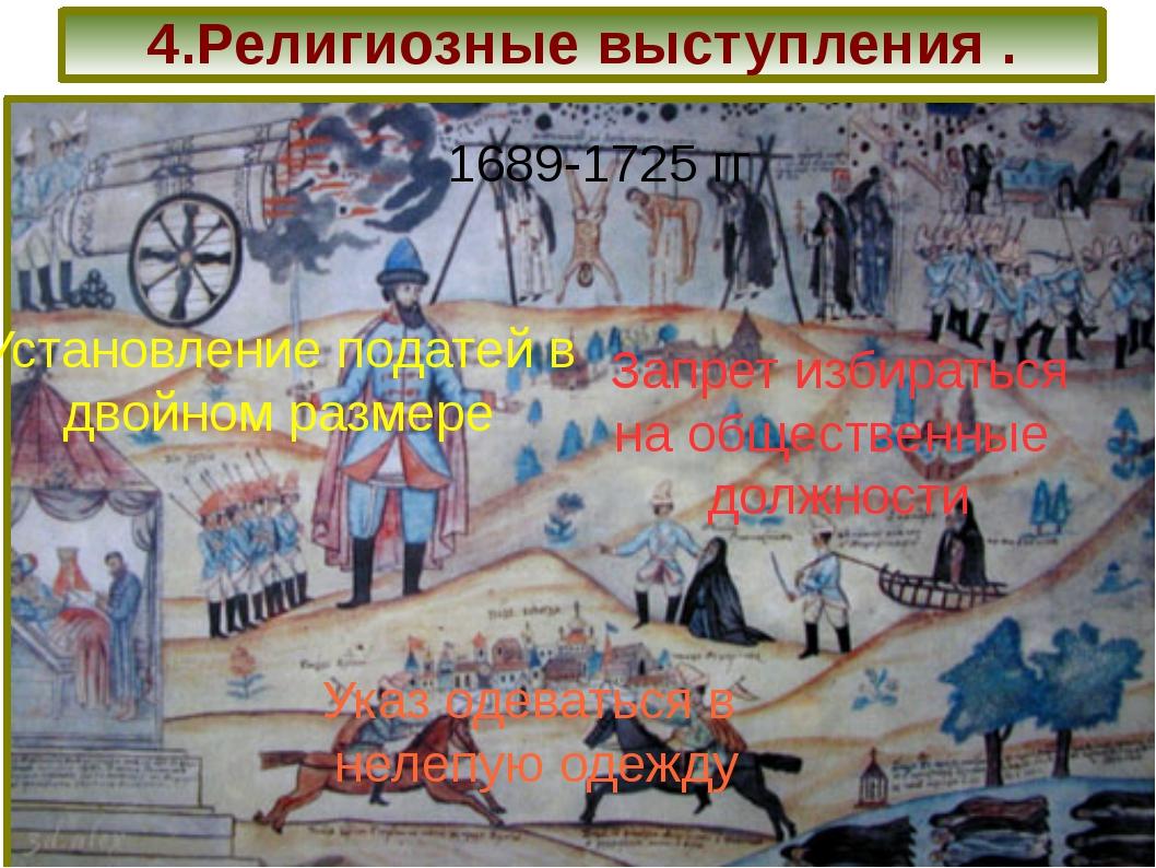 4.Религиозные выступления . 1689-1725 гг Установление податей в двойном разме...