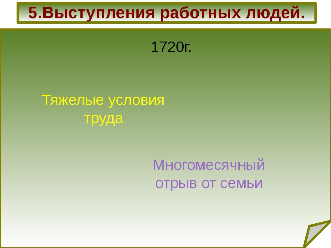 5.Выступления работных людей. 1720г. Тяжелые условия труда Многомесячный отр...