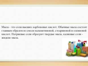 Мыла - это соли высших карбоновых кислот. Обычные мыла состоят главным образо