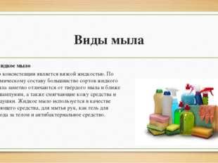 Виды мыла Жидкое мыло По консистенции является вязкой жидкостью. По химическо