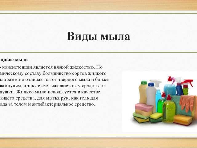 Виды мыла Жидкое мыло По консистенции является вязкой жидкостью. По химическо...