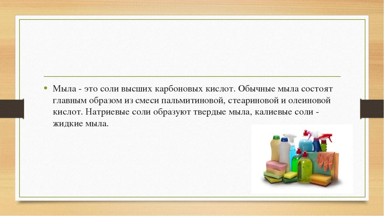 Мыла - это соли высших карбоновых кислот. Обычные мыла состоят главным образо...