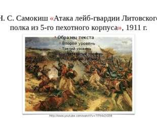 Н. С. Самокиш «Атака лейб-гвардии Литовского полка из 5-го пехотного корпуса»