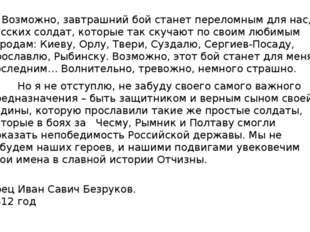 … Возможно, завтрашний бой станет переломным для нас, русских солдат, которые