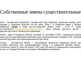 Собственные имена существительные Чесма - Чесменское сражение, Чесменский бой