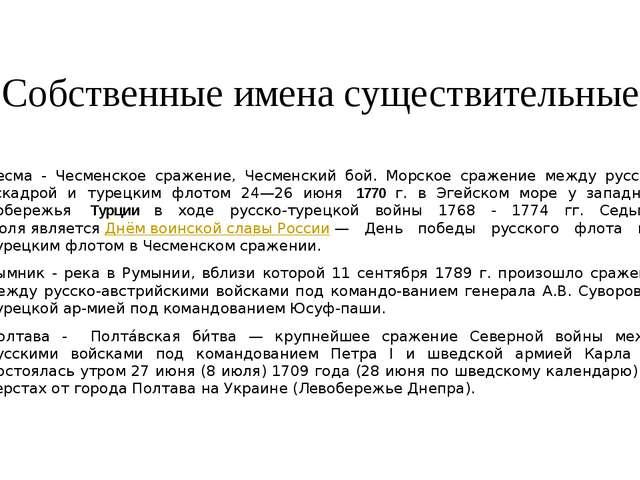 Собственные имена существительные Чесма - Чесменское сражение, Чесменский бой...