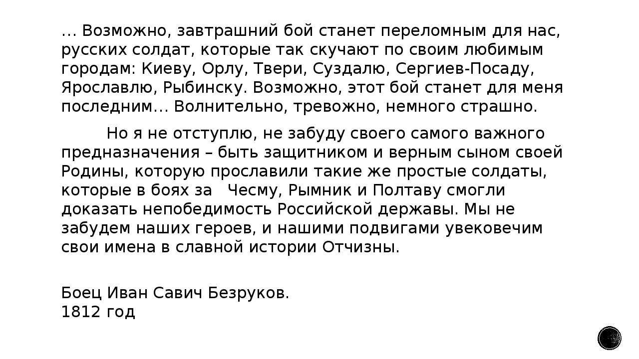 … Возможно, завтрашний бой станет переломным для нас, русских солдат, которые...