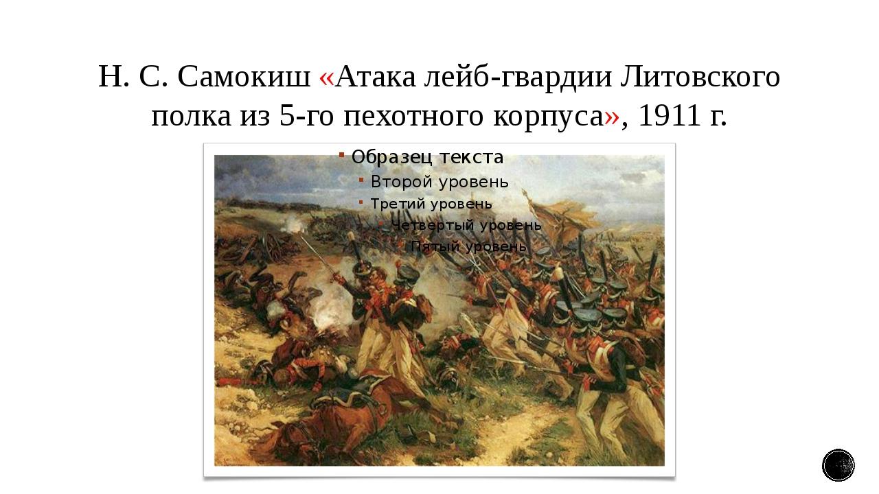 Н. С. Самокиш «Атака лейб-гвардии Литовского полка из 5-го пехотного корпуса»...