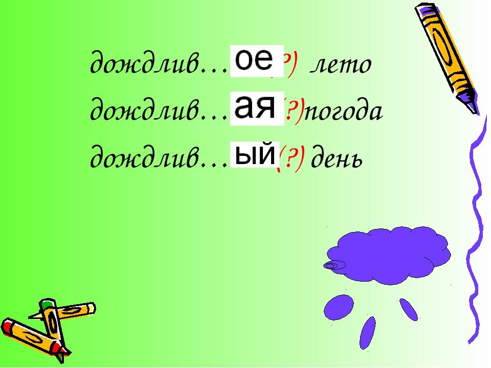 дождлив… (?) лето дождлив… (?)погода дождлив… (?) день