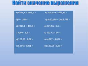 а) 6491,8 + 2356,2 =  ж) 5182,64 + 459,36 = б) 5 ◦ 1499 =  з) 4152,255 + 1