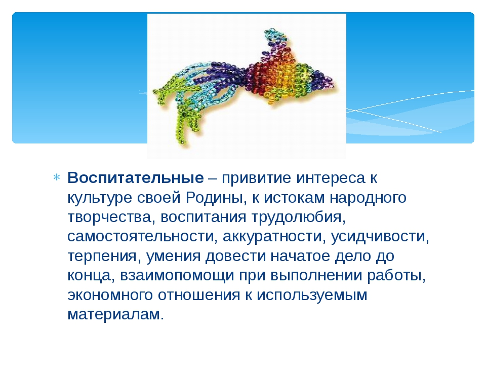 Воспитательные – привитие интереса к культуре своей Родины, к истокам народно...
